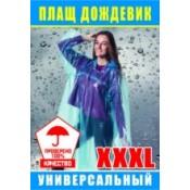 X-3912 РЕ взрослый Плащ  xxxl на сплошной